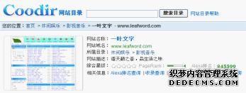 戴仁光:网站SEO外链建设的十大方法总结